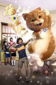 Meow (2017)