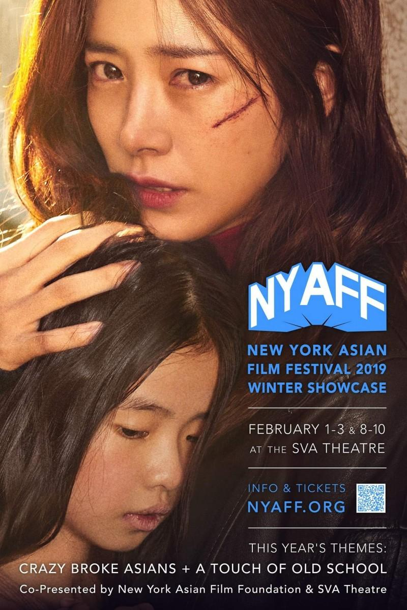 NYAFF Winter Showcase