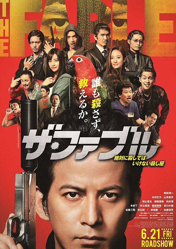 THE FABLE Directed by Kan Eguchi