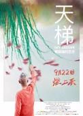 Shanghai Film Week (2019) - Sky Ladder
