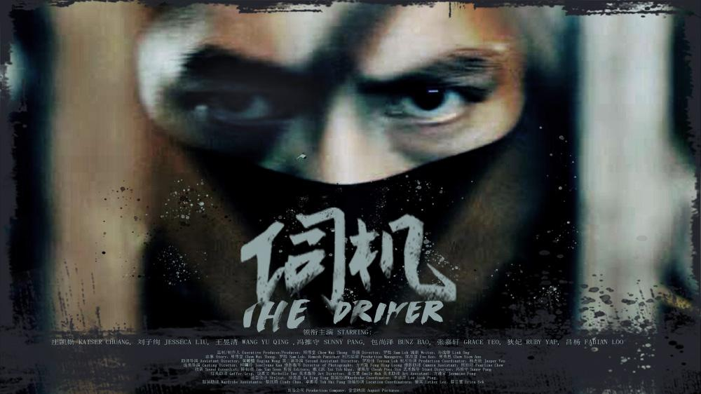 Toggle Original Series THE DRIVER Trailer Teases A Screaming Mad Sunny Pang And Fistfuls Of Vengeance
