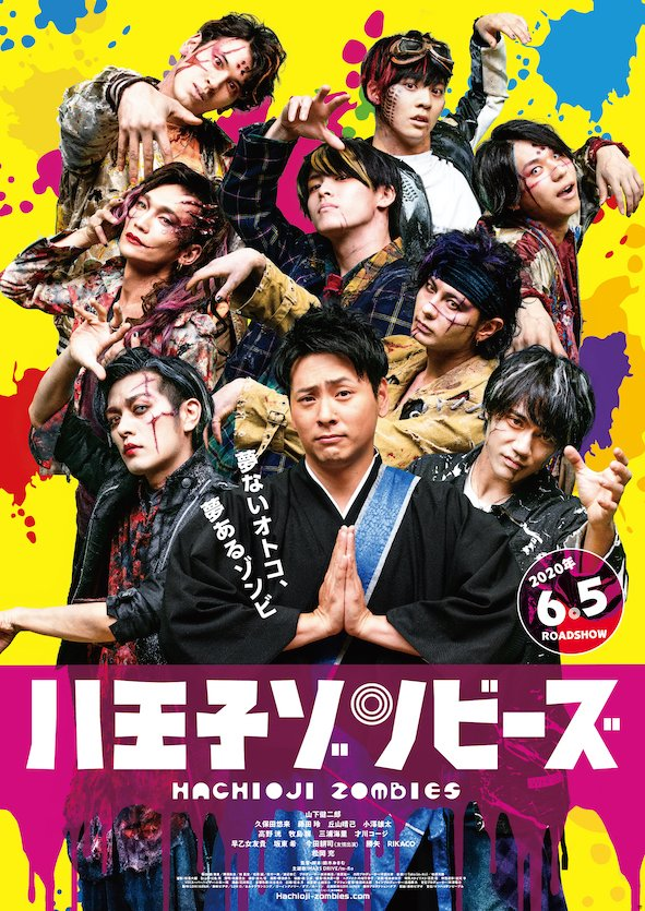 HACHIOJI ZOMBIES: No Rest For The Rhythmless In The Official Trailer For The Feature Adaptation Of The Hit Stage Play