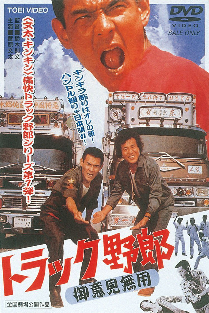 1975-Trucker Yaro-JPN