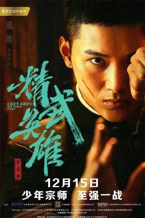 2019 -Chen Zhen, the tokyo fight-china