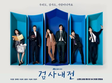 Diary-of-a-Prosecutor-kore-dizisi-izle