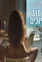 Love Birds 2018 HD Yetişkin Filmi izle