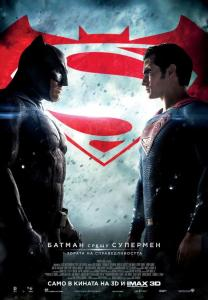 Batman v Superman: Dawn of Justice / Батман срещу Супермен: Зората на справедливостта (БГ Аудио)