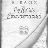 Βίβλος, ένα βιβλίο επαναστατικό του Δημήτρη Τσινικόπουλου