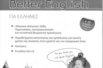 Better English για Έλληνες