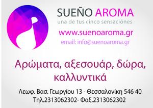 sueno aroma aromatopoleio