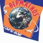 Μπαρ Θερμαϊκός - Thermaikos Bar