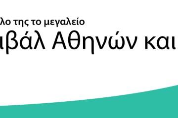 Φεστιβάλ Αθηνών και Επιδαύρου 2016