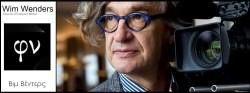 Βιμ Βέντερς  (Wim Wenders) – Αφιέρωμα