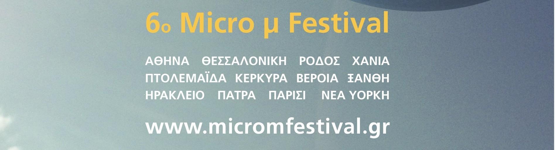 6 ο Micro μ Festival