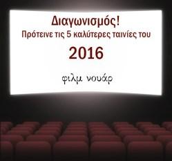 Διαγωνισμός! Πρότεινε τις 5 καλύτερες ταινίες το 2016 και κέρδισε