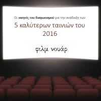 Οι νικητές του διαγωνισμού για την ανάδειξη των 5 καλύτερων ταινιών του 2016