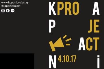 kapani project 20017 filmnoir