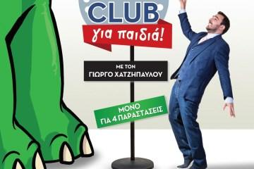 """""""Comedy Club για παιδιά"""" Με το Γιώργο Χατζηπαύλου"""