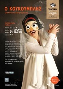 Θέατρο, μουσική, λόγος και πολιτική σκέψη – Δεκέμβριος στη «Ζώγια»