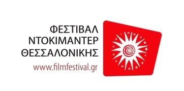 του Φεστιβάλ Ντοκιμαντέρ Θεσσαλονίκης