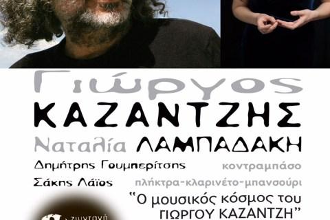 Η kazandb παρουσιάζει  Τον μαγικό κόσμο του Γιώργου Καζαντζή