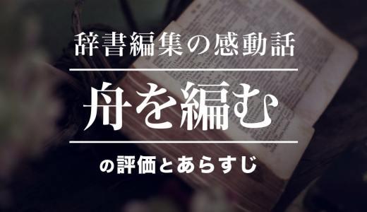 『舟を編む』の意味とは?松田龍平の「言葉」への愛が微笑ましい。作品・キャスト徹底レビュー