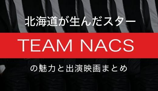 大泉洋だけじゃない。北海道が生んだスター『TEAM NACS』の魅力と出演映画まとめ