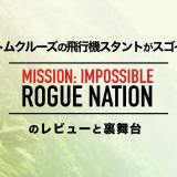 mission-impossible-rogue-nation