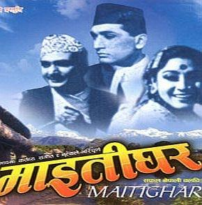 Nepali Film - Maitighar (1966)