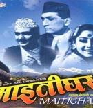Movie Poster - maitighar