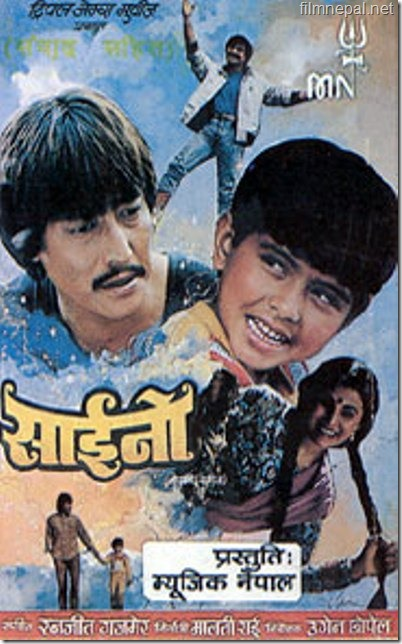 Nepali Film - Saino (1987)