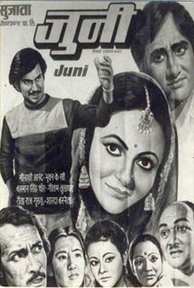 Nepali Film - Juni (1983)
