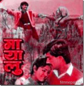 Nepali Film - Mayalu (1990)