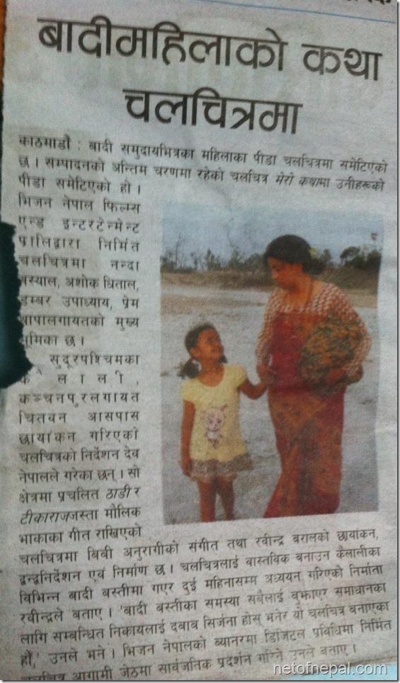 mero katha - news paper