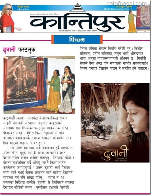 Kantipur review