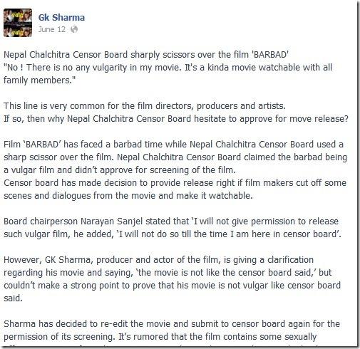 gk sharma censor board problem