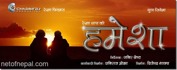 hamesha_poster