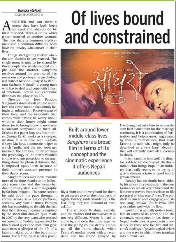 sanghuru movie media reports (4)