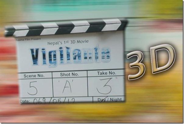 vigilante 3d movie
