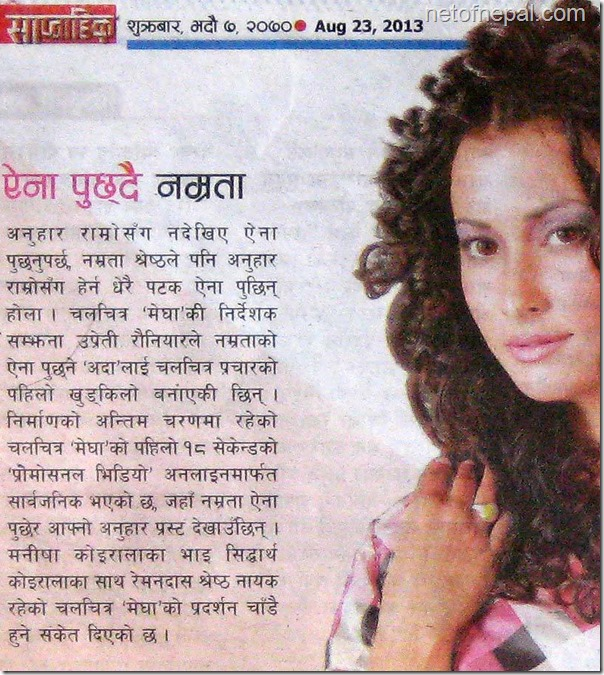 megha media reports (1)