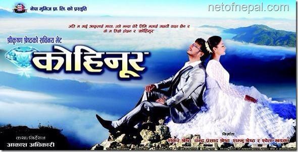 kohinoor movie poster