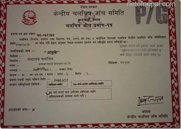 naike censor certificate