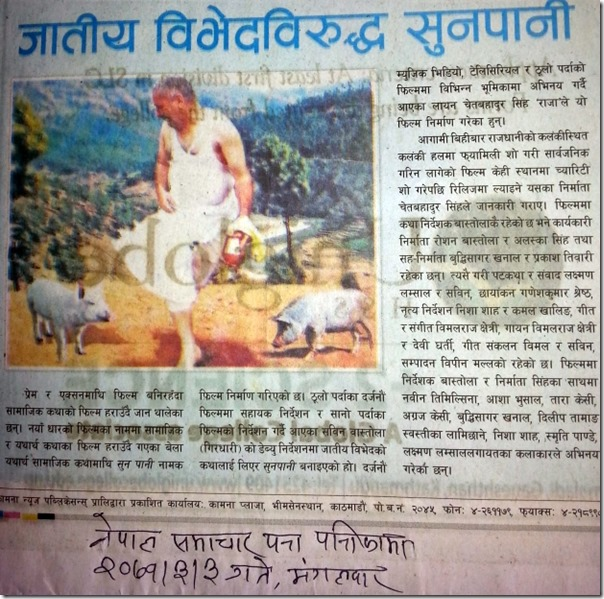 sunpani news in samacharpa