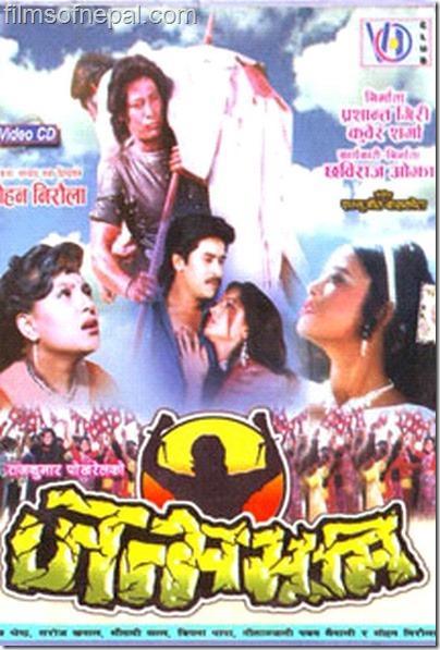 janmabhumi poster 1995