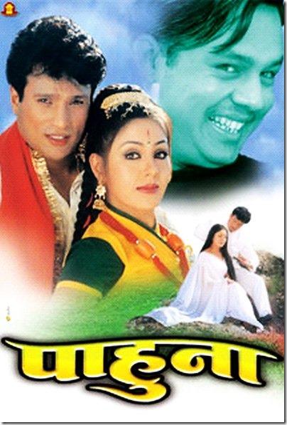 Nepali Film - Pahuna (2003)