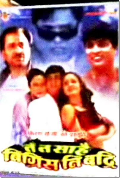 Nepali Film - Tan Ta Sharahi Bigrish Ni Badri (2000)