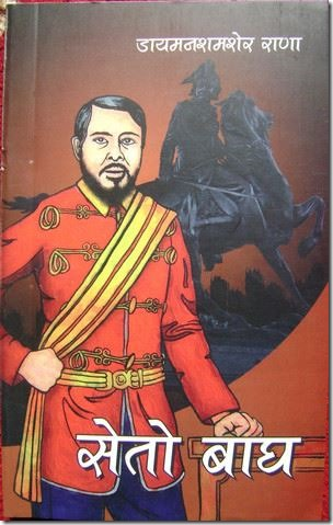 seto bagh book cover