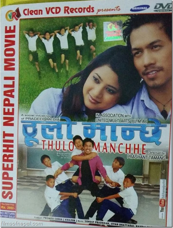 thulo manche cd cover 1