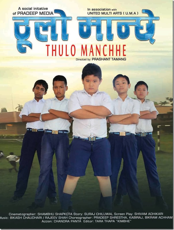 thulo manche posters (1)
