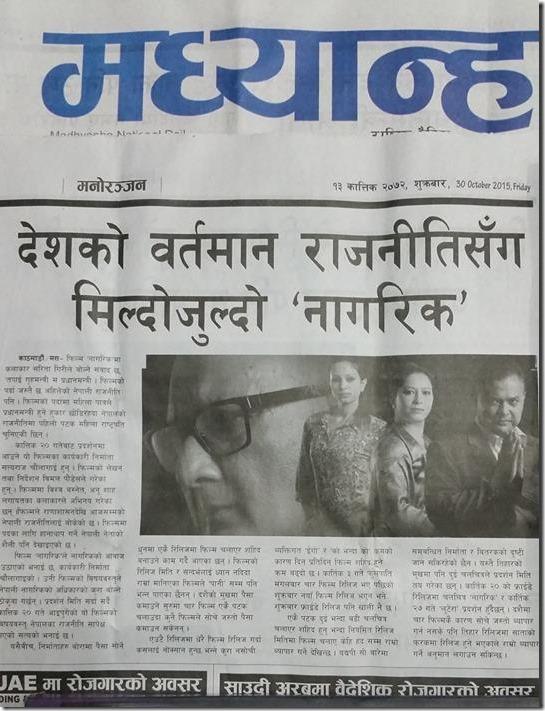 nagarik media report